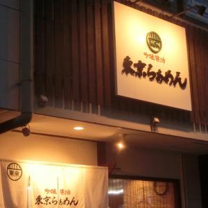 宮崎ラーメンの道!第9-3弾 東京らぁめん 肉盛りラーメン