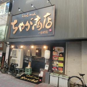 宮崎ラーメンの道!第17弾 ちゃが商店 トマトつけ麵(大盛)