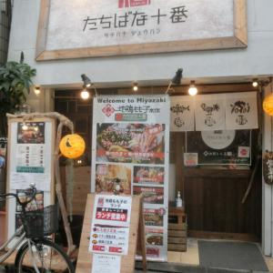 地鶏モモ子本店 橘十番 桃焼き定食。