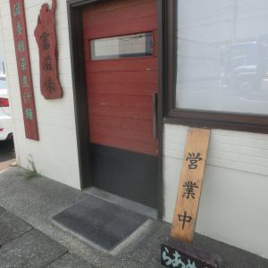 宮崎ラーメンの道!第4-11弾 富慈味 大寿