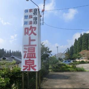 家族風呂もある吹上温泉 宮崎県えびの市