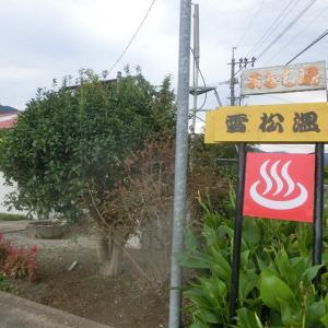 現在の雪松温泉 鹿児島県湧水町