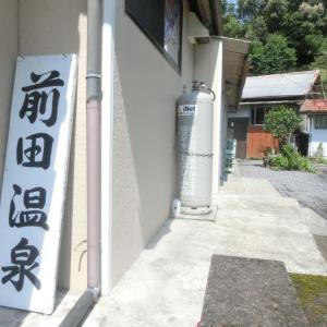 激渋空間 前田温泉 鹿児島県湧水町