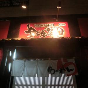 宮崎ラーメンへの道!第21-2弾 やぶれかぶれ 白湯鶏そば(大盛)+替玉