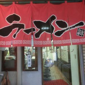 宮崎ラーメンへの道!第33弾 一富士ラーメン 特製スタミナラーメン