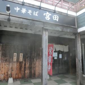 宮崎ラーメンへの道!第34弾 中華そば宮田 煮干しラーメン(大盛)
