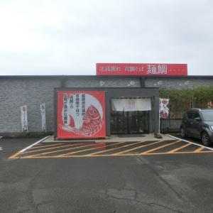 宮崎ラーメンへの道!第36弾 麺鯛 真鯛と蛤の極上塩そば(大盛)