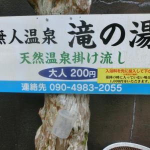 九州温泉道リベンジ 滝の湯
