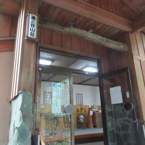 九州温泉道 湯之谷温泉 湯之谷山荘