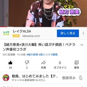 有名YouTubeの1コメをGET!!!