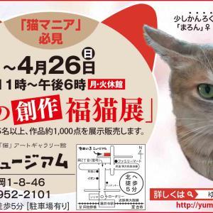 春の創作福猫展開催中!!