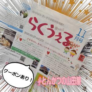 富田林にオープンした「とんかつの山田屋」さん!