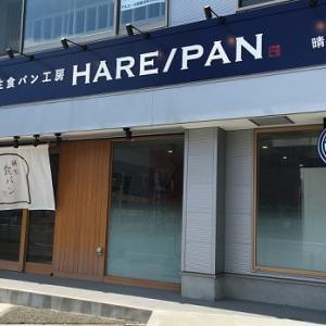 福岡・「純生食パン工房 HARE/PAN」