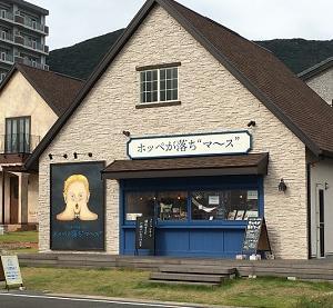 北九州・ラウンド食パン「ホッペが落ち''マ~ス''」