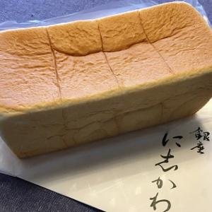 高級食パン、今度は「に志かわ」
