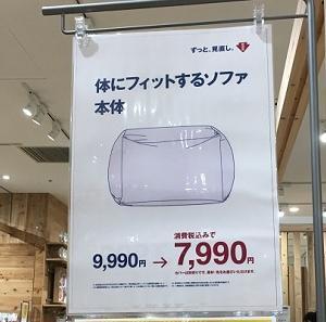 2000円offにガックリ(+_+)