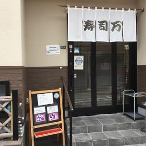 福岡・「寿司万」の釜飯がウマい