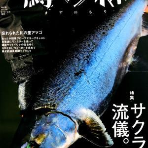 鱒の森 1月号発売