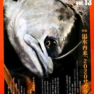 トラウトステージ Vol13発売!