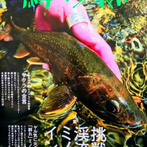 雑誌!鱒の森5月号発売!