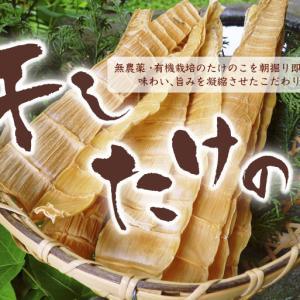無農薬栽培の熊本産たけのこで作った『干したけのこ』美味しくて健康管理にもおすすめの万能食材です!