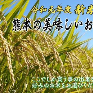 熊本の美味しいお米2019(七城米、菊池水源棚田米、砂田のれんげ米)大好評発売中!こだわり紹介 その3