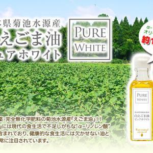 無農薬栽培の白えごま油『ピュアホワイト』令和元年度産分は先行予約にて完売御礼!