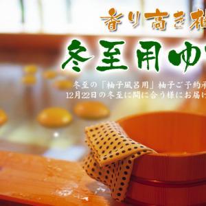 令和元年度の『香り高き柚子』の「冬至用柚子」はいよいよ残りわずか!!ご注文はお急ぎください!