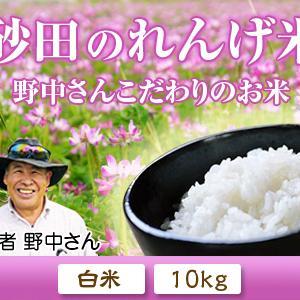 砂田米 『砂田のこだわりれんげ米』 種まき~苗床作り(2020年)