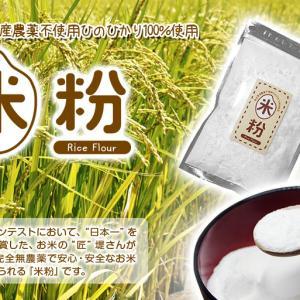 大人気の『米粉』を好評販売中!熊本県菊池市七城町で無農薬栽培のひのひかり100%使用の微細粒米粉です!!