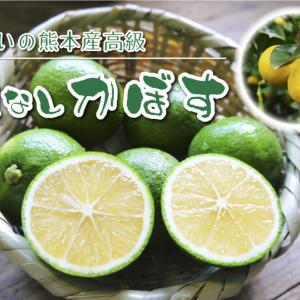 熊本県産!無農薬栽培の『種なしかぼす』令和3年の出荷は8月中旬からです!今年も順調に成長中!