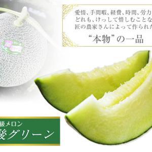熊本産高級マスクメロン『肥後グリーン』令和2年は7月17日(金)が最終出荷!数量限定!早い者勝ちです!