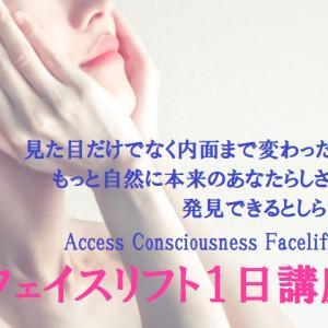 10月17日アクセスフェイスリフト講座開催決定です