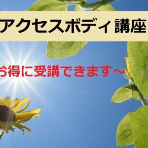 アクセスバーズ・ボディセッション5連続~