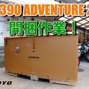 KTM 390 ADVENTURE の開梱作業をご紹介しちゃいます!^_^