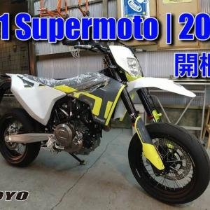 Husqvarna 701 SUPER MOTO 2020 の開梱作業を動画にしました!
