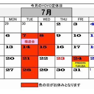 7月のお休みのご案内です。