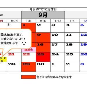 本日9/22(秋分の日)火曜日は営業しております。