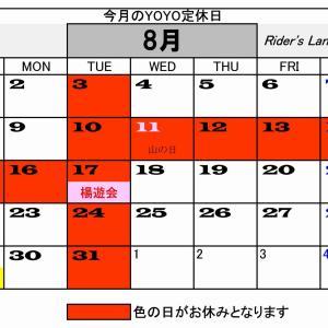 夏季お休みのご連絡です。8/10~8/17 今年は少し長めのお休みを頂きますm(__)m