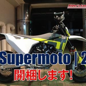 乗りこなせるかな?ビックシングル692cc!異端児Husqvarna 701 SUPER MOTO 2021MY 開梱動画です!