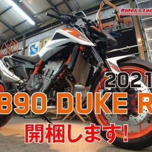 ベストサイズ!ベストパワー!KTM 890 DUKE-Rはとてもフレンドリー!お馴染みの開梱作業をご覧下さい。