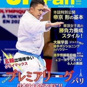 JKFan4月号に組手特集記事が紹介されます
