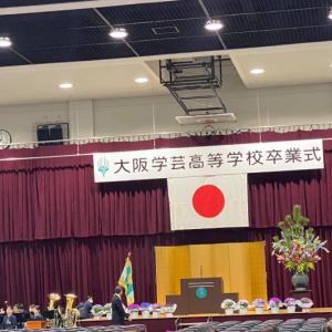 第115回 大阪学芸高等学校 卒業式