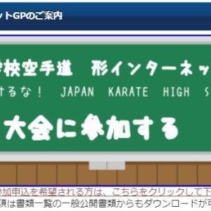 コロナに負けるな!  JAPAN  KARATE  HIGH  SCHOOL