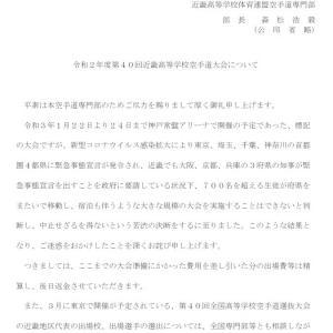 中止のお知らせ 近畿高校空手道大会