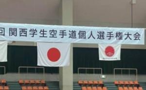 54th関西学生空手道個人選手権大会