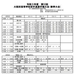 競技日程を公開 R3インターハイ大阪府予選