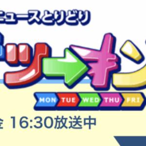 【eo光チャンネル】7/30 「情報・ニュースとりどり ゲツキン」 松村 亜来が出演