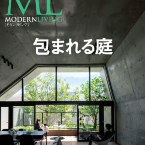 雑誌掲載★モダンリビング9月号