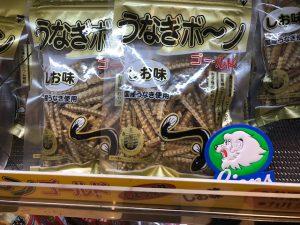「うなぎ」のお菓子・・・